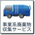 事業系廃棄物収集サービス